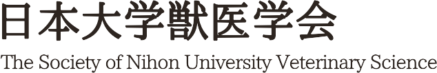 日本大学獣医学会 The Society of Nihon University Veterinary Science